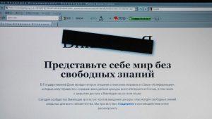 روسيا تخطط لاستبدال ويكيبيديا