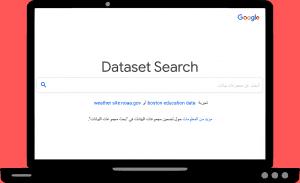 جوجل تطلق أداتها المخصصة للبحث في مجموعات البيانات لعموم المستخدمين
