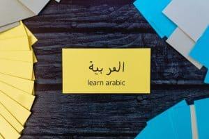 منصة أبجديات لتعلم اللغة العربية تتوسع في دولة الإمارات وخارجها