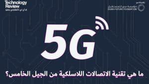 إنفوغرافيك: ما هي تقنية 5G؟