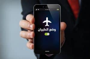 ما هي خاصية وضع الطيران في الهواتف الذكية، وما فوائدها؟