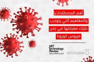 أهم المصطلحات والمفاهيم التي يتوجب عليك معرفتها في زمن فيروس كورونا