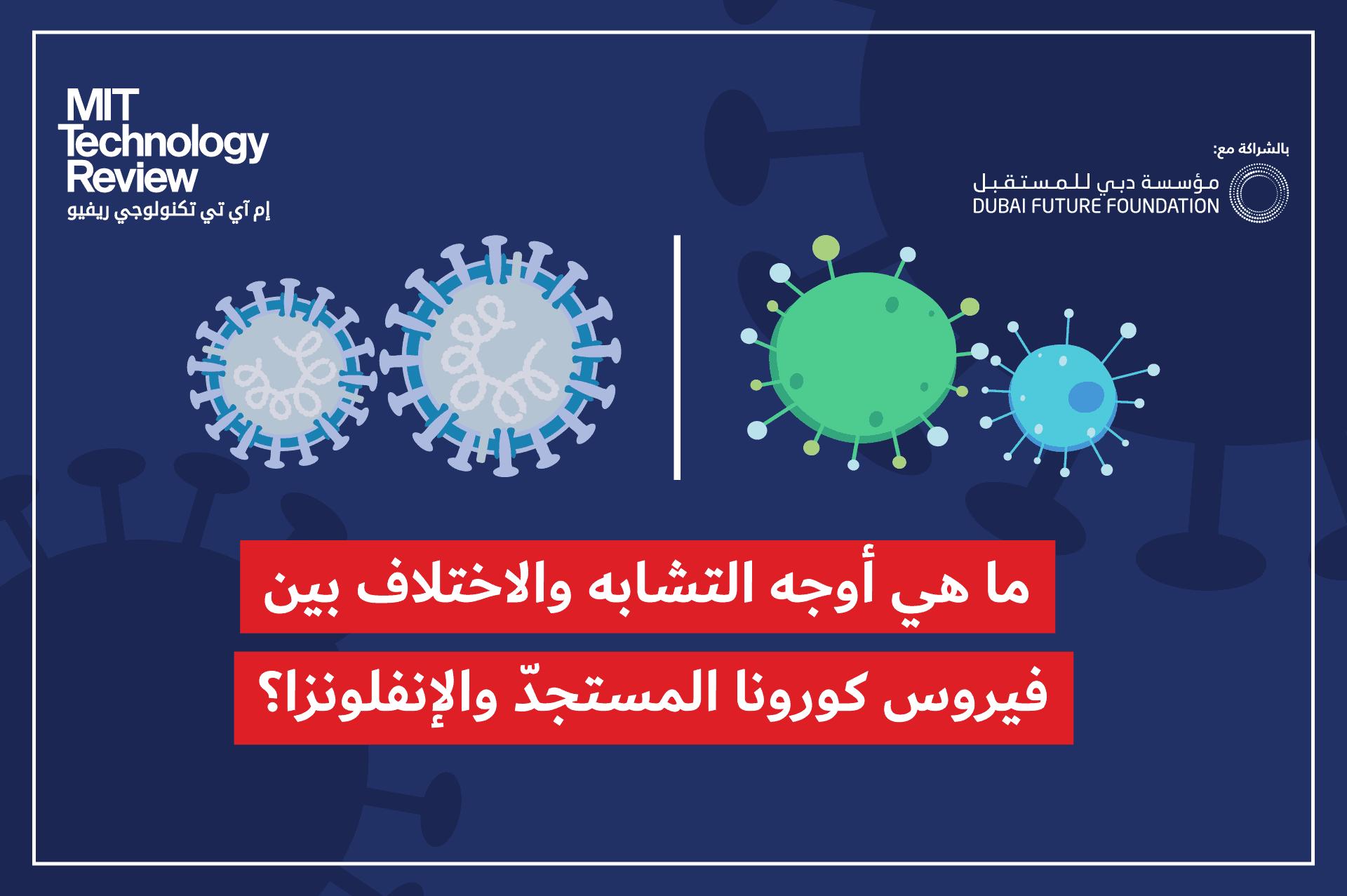 كورونا والأنفلونزا: ما هي أوجه التشابه والاختلاف بينهما؟