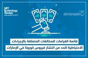 إنفوغرافيك: الغرامات التي فرضتها الإمارات للحد من انتشار فيروس كورونا