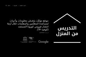 جوجل تطلق موقعاً وقناة على يوتيوب للتعليم عن بعد باللغة العربية