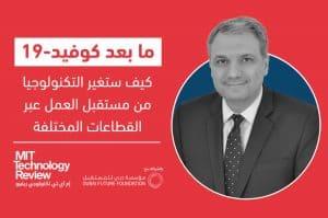 حوار مع بشار كيلاني حول مستقبل العمل ودور التكنولوجيا في رسمه