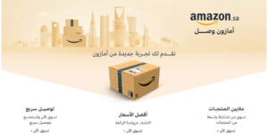 رسمياً: متجر أمازون يحل محل سوق دوت كوم في المملكة العربية السعودية