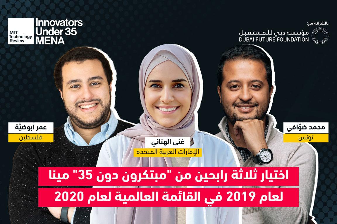 ثلاثة من الرابحين بجائزة مبتكرون دون 35 مينا لعام 2019 يفوزون بالجائزة العالمية 2020