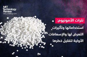 نترات الأمونيوم: استخداماتها وتأثيرات التعرض لها والإسعافات الأولية لتقليل خطرها