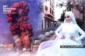 فيزيائي برتغالي يغرد تقديراته لقوة انفجار بيروت اعتماداً على فيديو تصوير فستان العروس