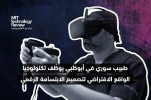 طبيب سوري في أبوظبي يوظِّف تكنولوجيا الواقع الافتراضي لتصميم الابتسامة الرقمي