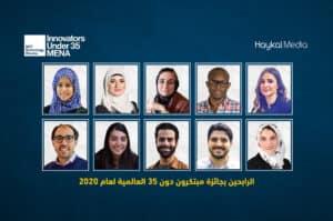 إم آي تي تكنولوجي ريفيو تعلن أسماء الرابحين بجائزة مبتكرون دون 35 العالمية لعام 2020