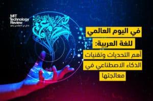 الذكاء الاصطناعي واللغة العربية: أهم التحديات وتقنيات معالجتها