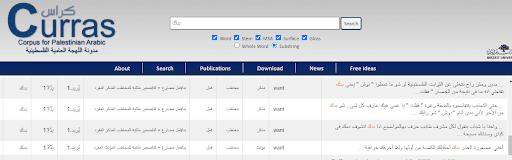 تطبيقات الذكاء الاصطناعي واللغة العربية 5
