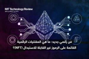 فن رقمي جديد: ما هي المقتنيات الرقمية القائمة على الرموز غير القابلة للاستبدال (NFT)؟