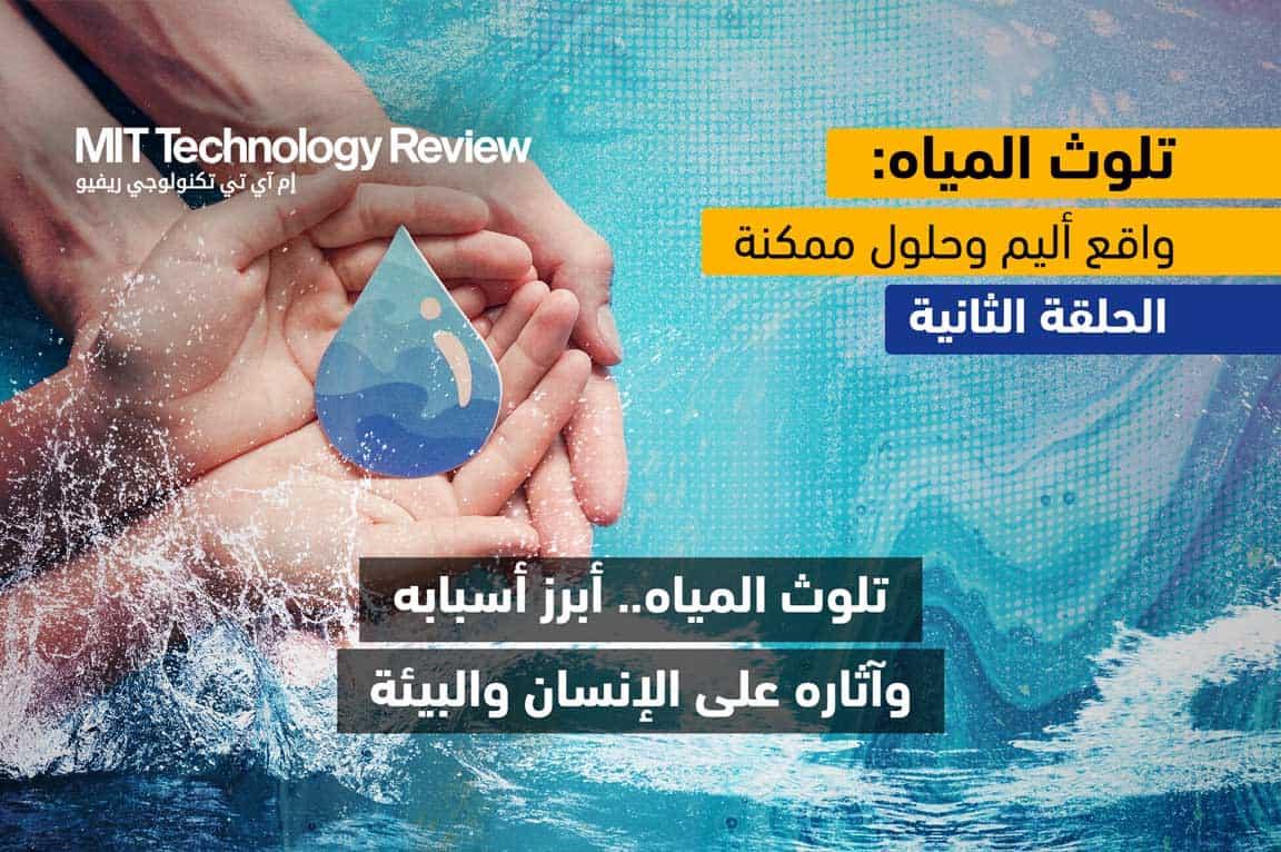 تلوث المياه.. أبرز أسبابه وآثاره على الإنسان والبيئة