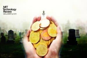 ما مصير العملات المشفرة والرموز غير القابلة للاستبدال في حال وفاة صاحبها؟