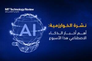 نشرة الخوارزمية: أهم أخبار الذكاء الاصطناعي في الأسبوع الأخير من أبريل