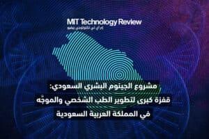 مشروع الجينوم البشري السعودي: قفزة كبرى لتطوير الطب الشخصي والموجَّه في المملكة العربية السعودية