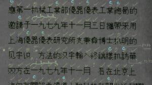 ما مراحل العملية المرهقة المطلوبة لتصميم خطوط المحارف الحاسوبية للغة الصينية؟