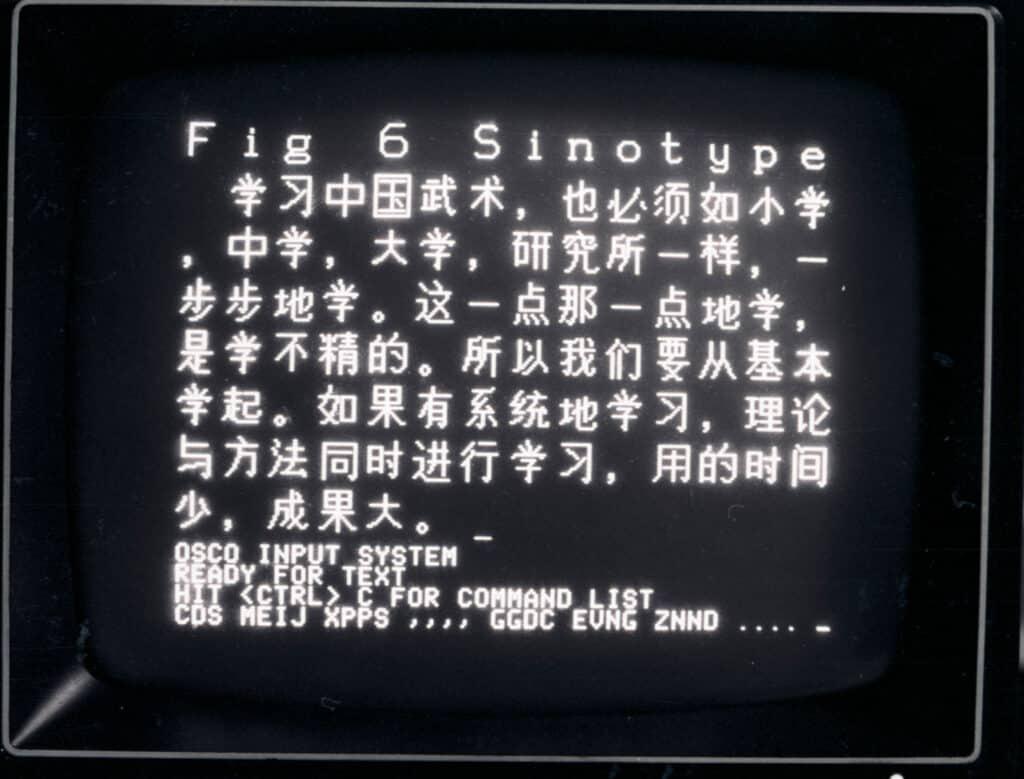 خط مصفوفة البتات الصيني