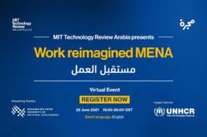 إم آي تي تكنولوجي ريفيو تنظم مؤتمراً افتراضياً حول مستقبل العمل