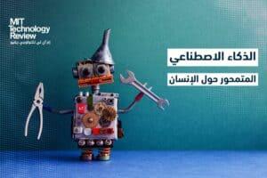 الحاجة إلى ذكاء اصطناعي متمحور حول الإنسان