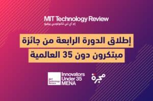 إم آي تي تكنولوجي ريفيو تطلق النسخة الرابعة من جائزة (مبتكرون دون 35) العالمية