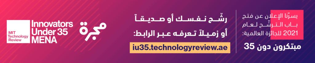 IU35 مبتكرون دون 35
